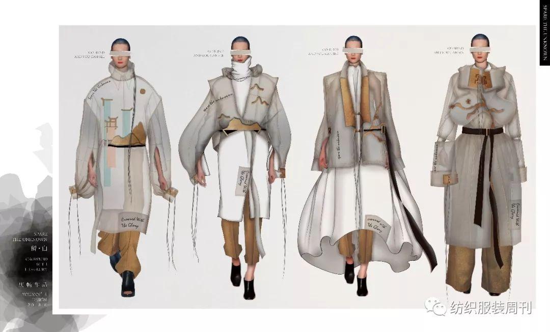 """2018""""大浪杯""""中国女装设计大赛入围选手揭榜!"""
