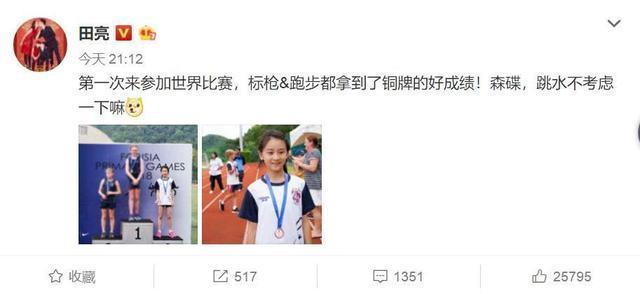 田亮更博庆祝爱女森碟获世界比赛双料铜牌!网友却说:细节见人品