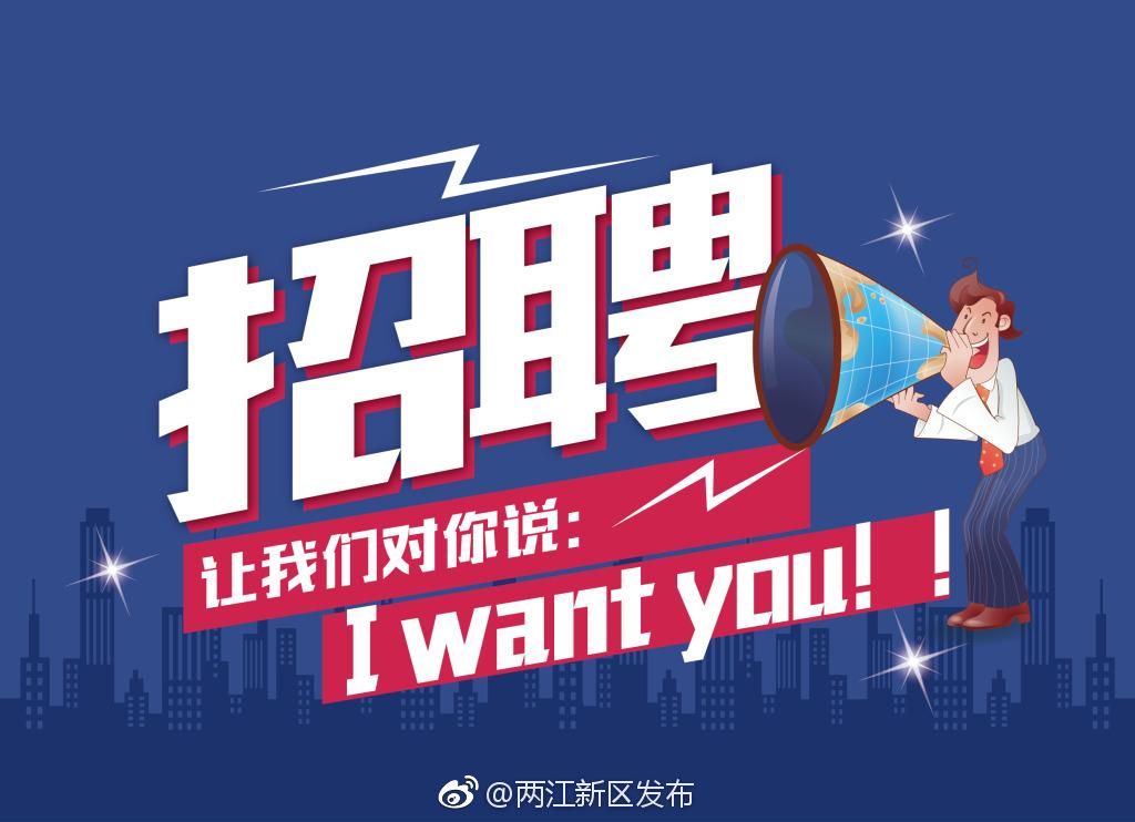 生活网招聘_重庆两江新区网面向海内外招聘全媒体人才