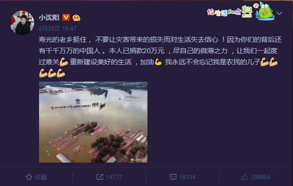 寿光水灾紧急救援,小沈阳、杨幂、迪丽热巴等人让人赞叹不已!