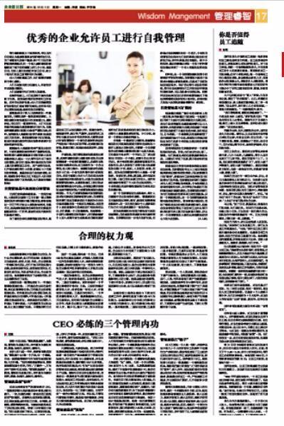 李文武管理思想的影响力