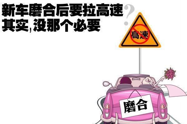 新车到底怎么开?是否还有所谓的磨合期吗?真的有诸多注意事项吗