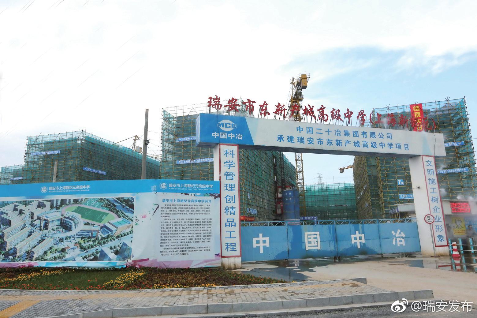 瑞安市上海新纪元高级中学使用9月投入计划氨教案高中化学图片