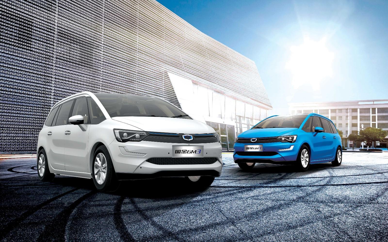 国金汽车将携国金GM3参加广州新能源车展