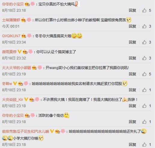 陈学冬:大姨,你是宝藏女孩吗?笑死我了,网友:你