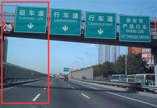高速公路哪条车道最危险?