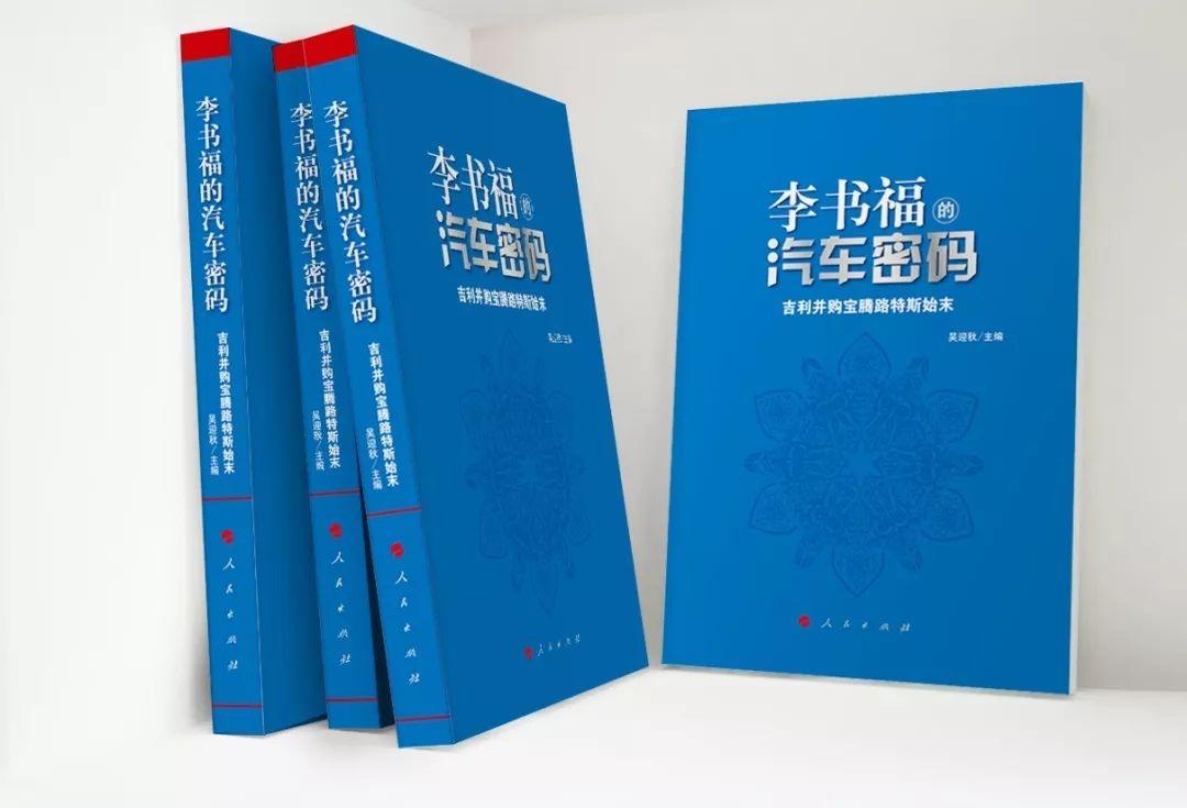 《李书福的汽车密码》连载(9)丨第六章:宝腾的衰落