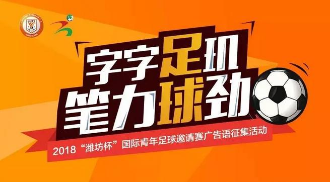"""聚集五大洲U19足球小将——""""潍坊杯""""广告语征集等你来参加"""