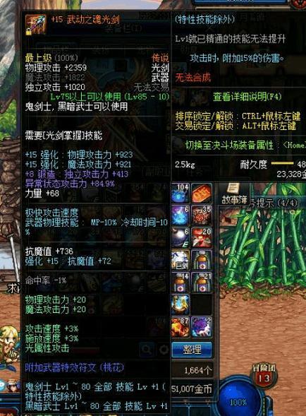 dnf:剑魂手拿15武动之魂光剑,站街颜值碾压圣耀救赎武器!图片