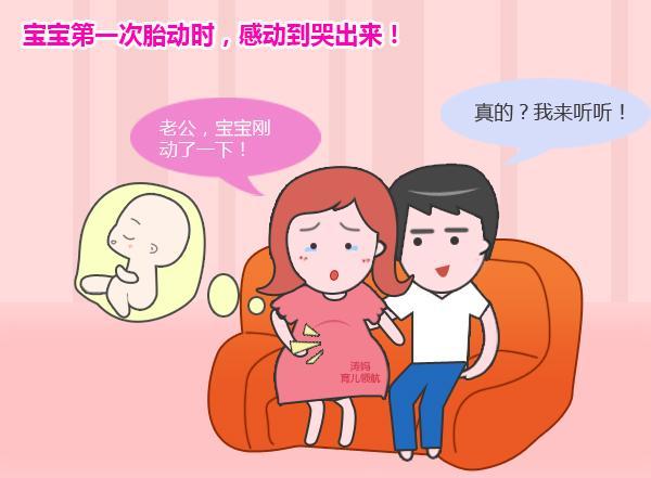 90后孕妇胎动总在左边,婆婆说:准是个男孩。是这样吗?