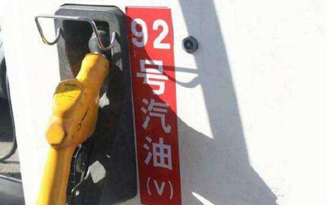 都是汽油,92和95到底差在哪?听完内部员工爆料,车主直呼被坑
