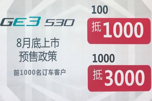广汽新能源传祺GE3 530开启预售