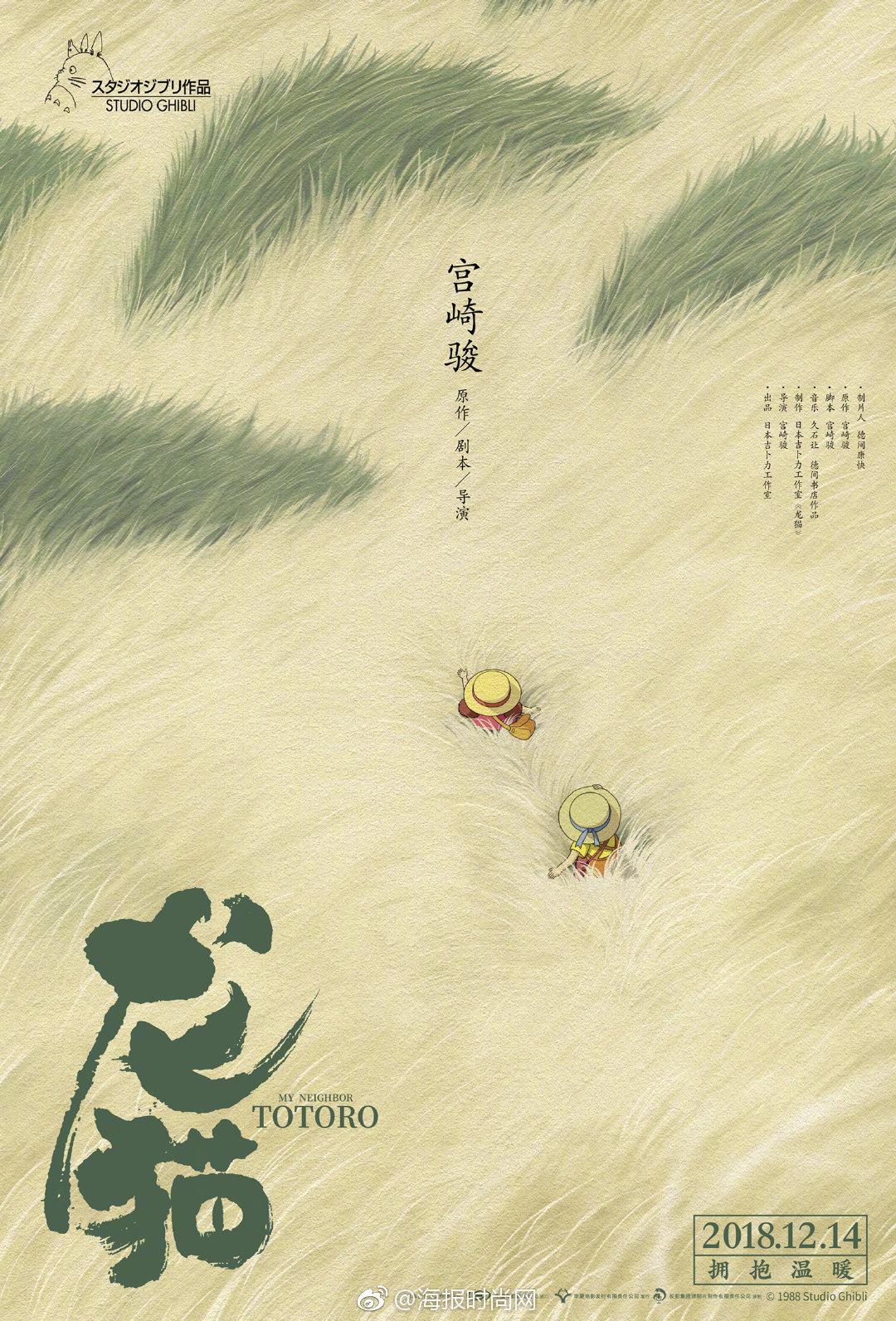 宫崎骏电影《龙猫》发布中国版终极海报,由著名海报设计师黄海设计