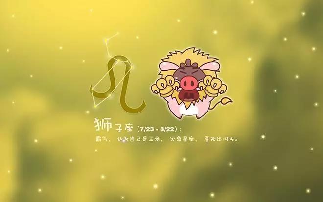 狮子座48星区双子座图片