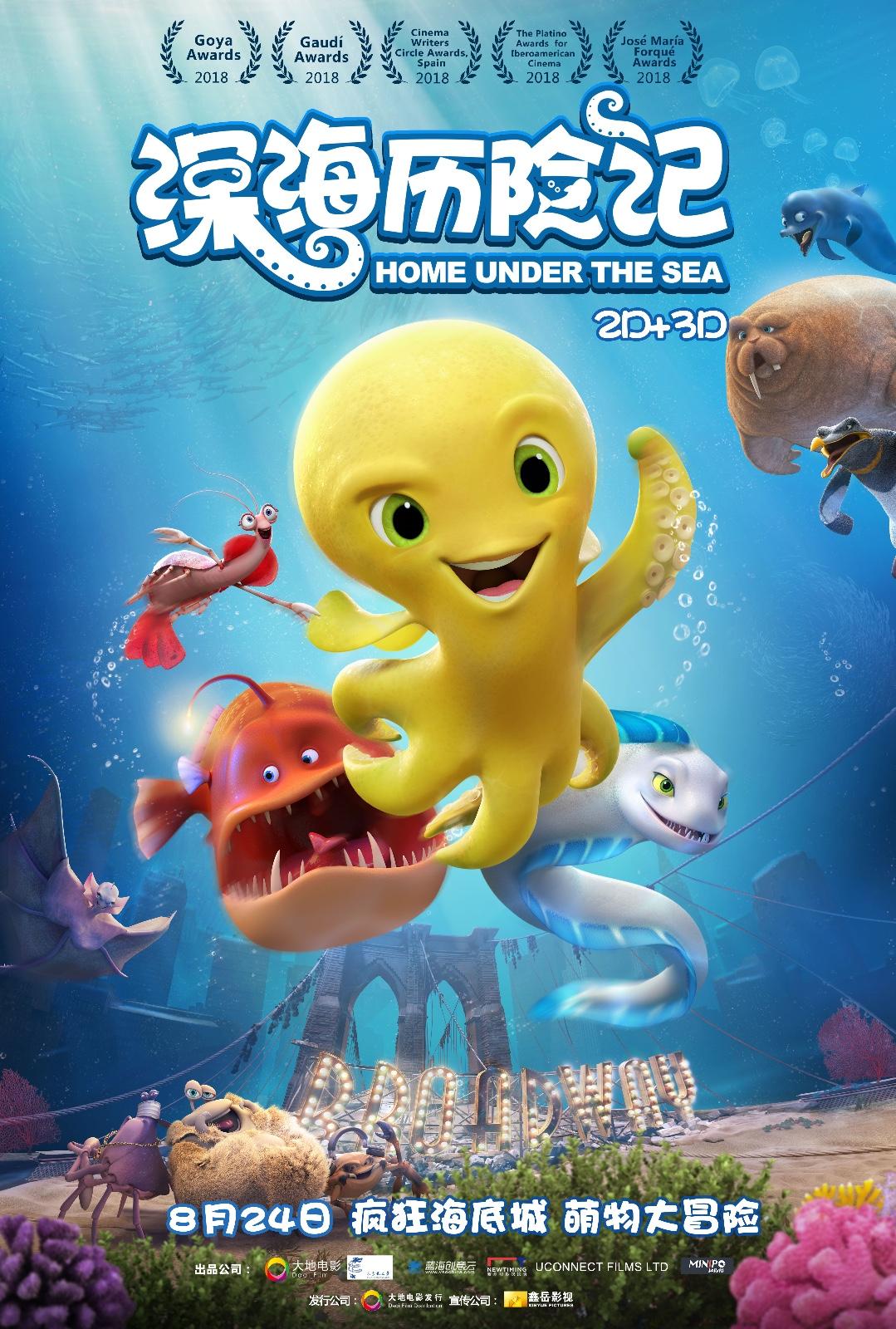 """《深海历险记》发布""""进击的海底萌物""""版海报"""
