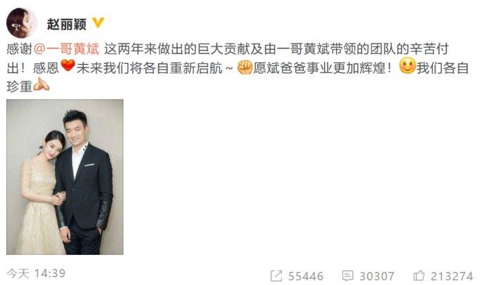 明星与经纪人的分手大戏 赵丽颖宣布和经纪人黄斌结束两年的合作