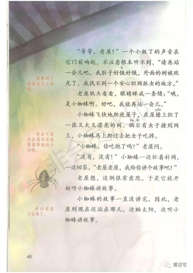 电子课本  最新部编版小学语文教材三年级上册
