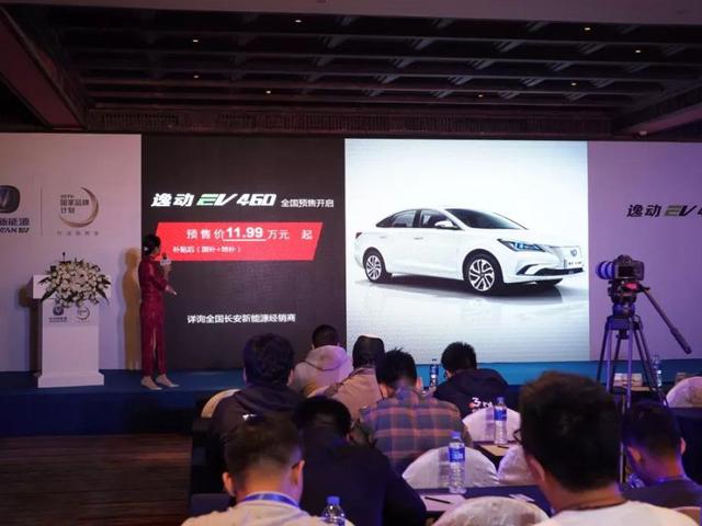 预售价11.99万元起 长安逸动EV460开启预售 10月中旬上市
