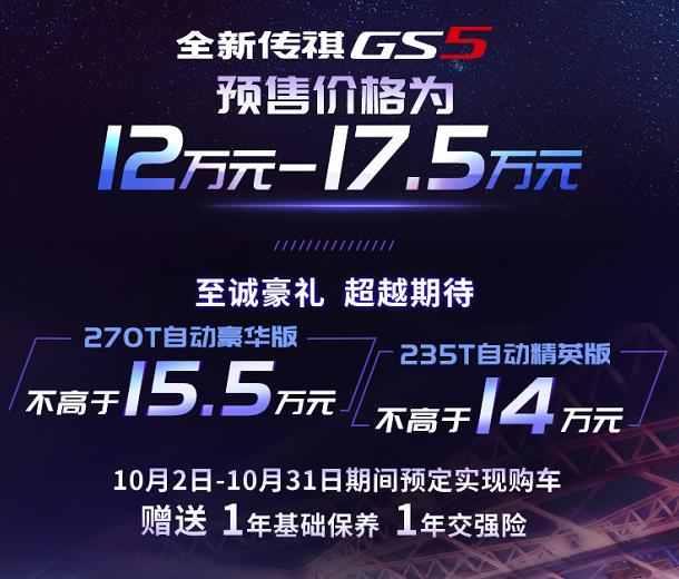 传祺全新GS5将于10月31日上市 预售12万起