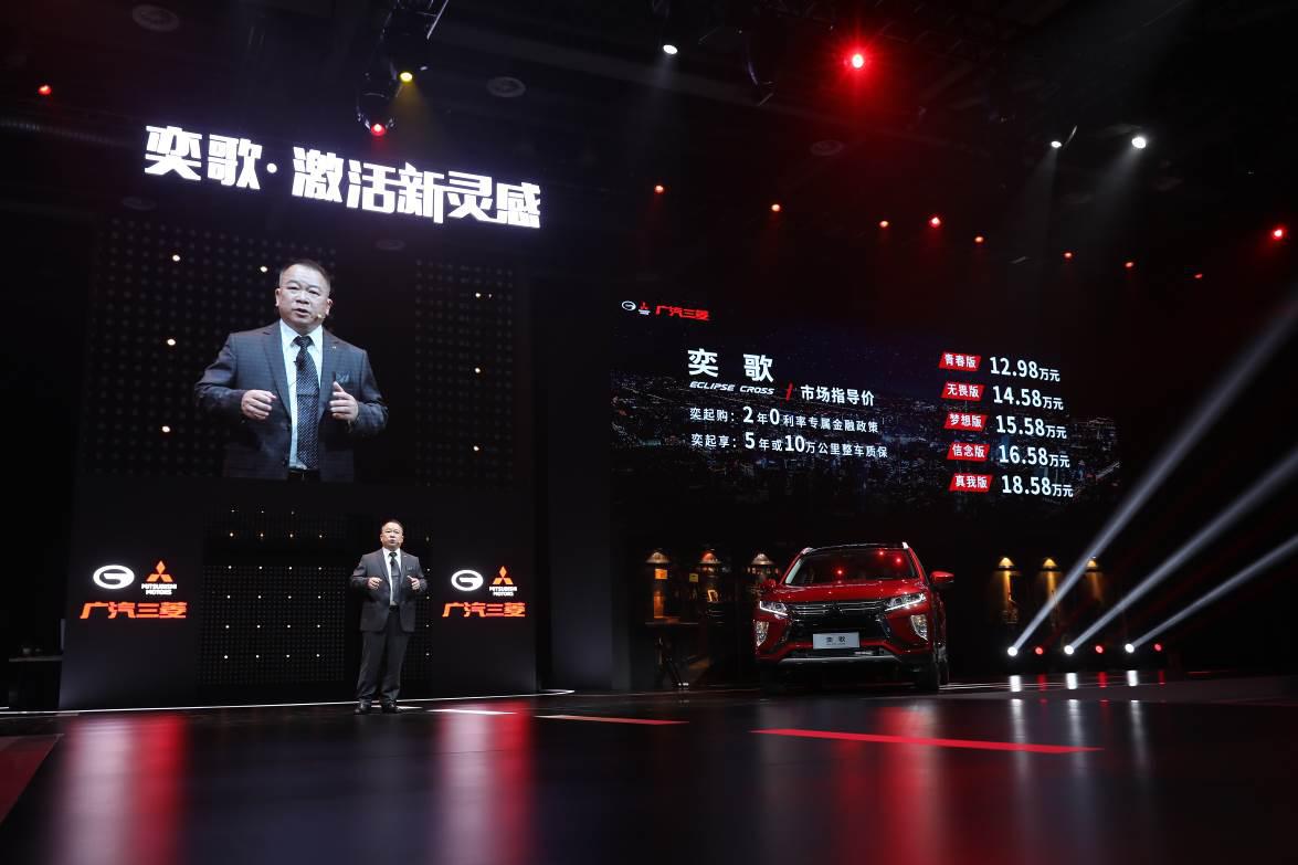 官宣!广汽三菱奕歌全新上市,售价12.98万元-18.58万元