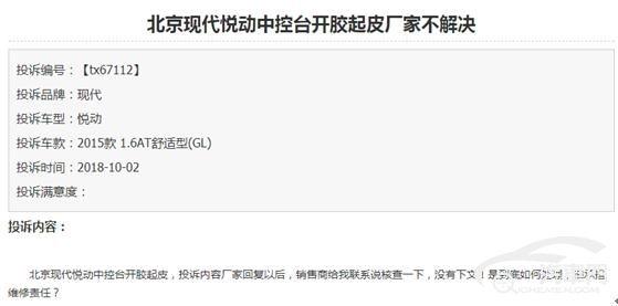 北京现代悦动故障多发 发动机问题尤为突出