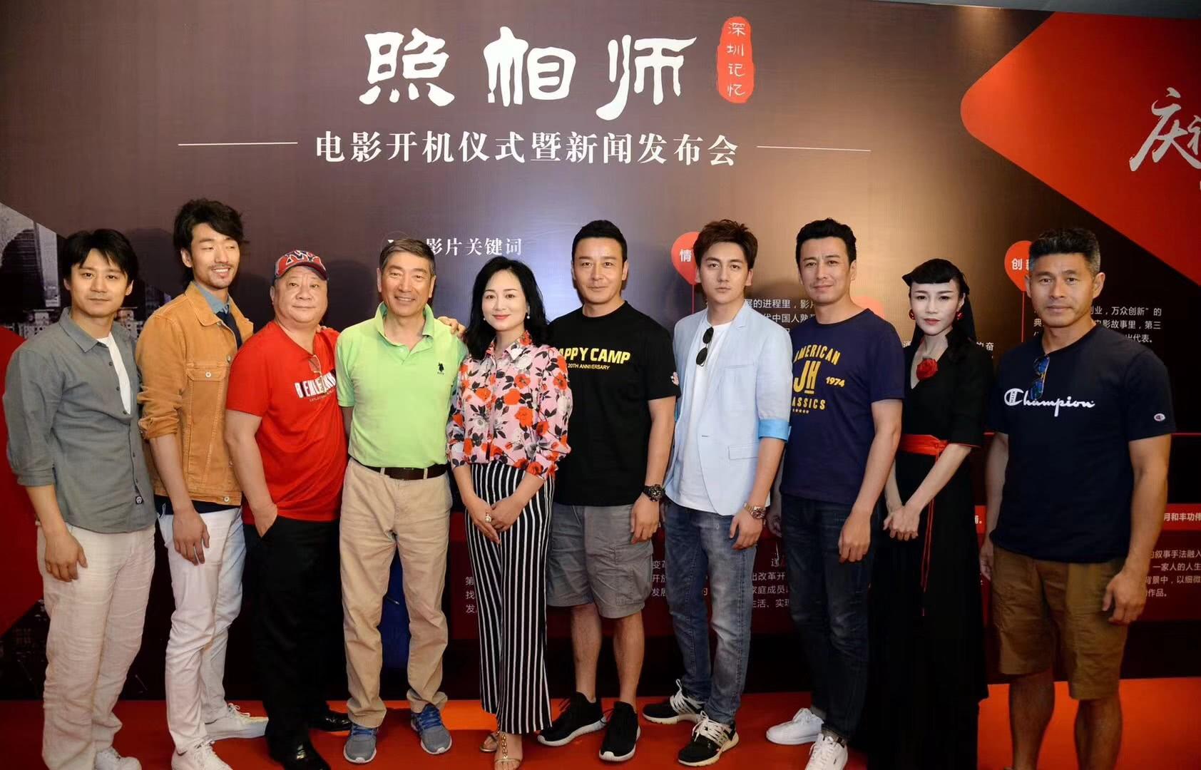 电影《照相师》开机 刘牧横跨四十年展时代变迁
