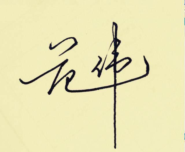 """""""百家姓""""签名技巧(范):范冰冰,范伟为例,横式竖式签名图片"""