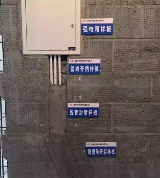室内水电安装施工标准做法,照着装就对了!
