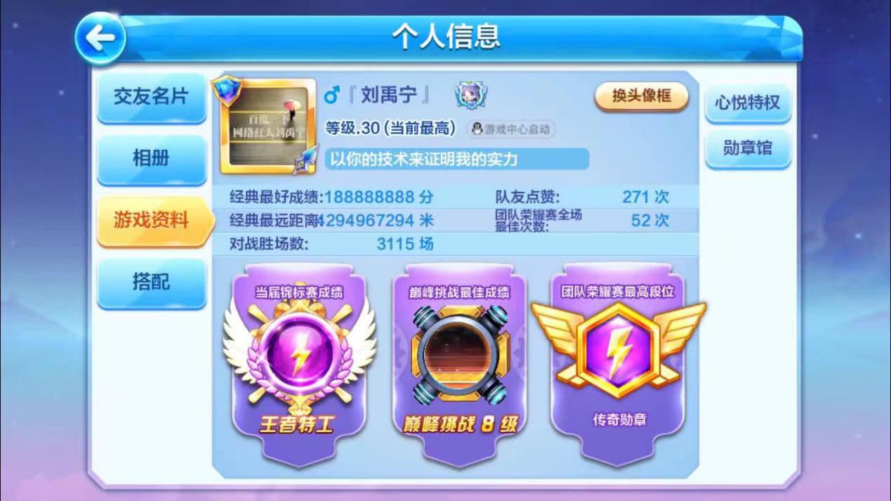 关于网络红人刘禹宁的游戏历程简介