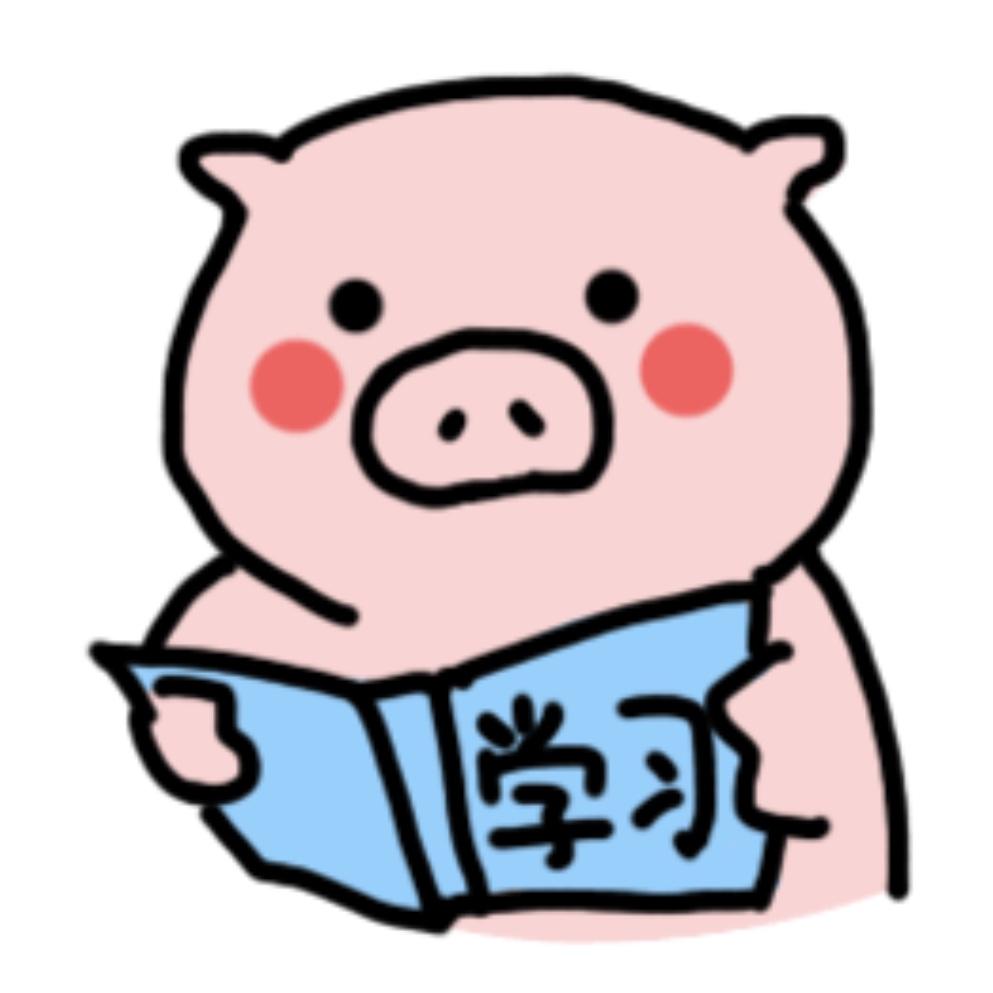 一坨粉猪小头像 超级萌图片