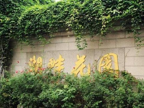 21年前马云花45万买下湖畔花园的那套房,现在500万还亏本!