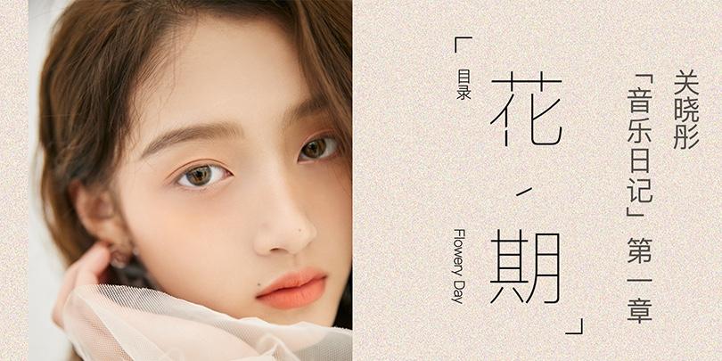 关晓彤生日与粉丝分享音乐日记 新歌《花期》上线