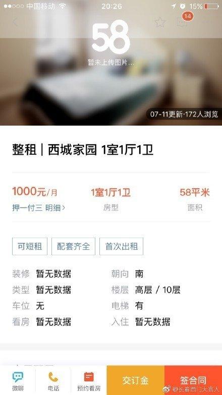 网友爆料:西城家园是公租房,却有人在58同城上出租,这图片