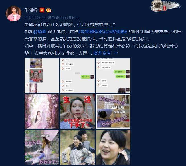 《香蜜》热播,牛骏峰为其花式宣传,却意外暴露杨紫的头像和备注