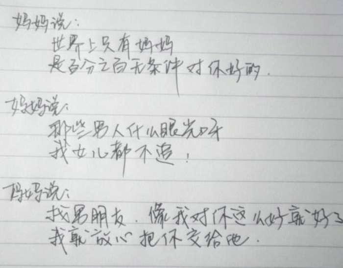 """小学生写""""爱情小诗"""",老师:我被感动了!图片"""