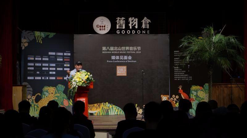 2018第八届北山世界音乐节邀7个国家的顶级乐手演出