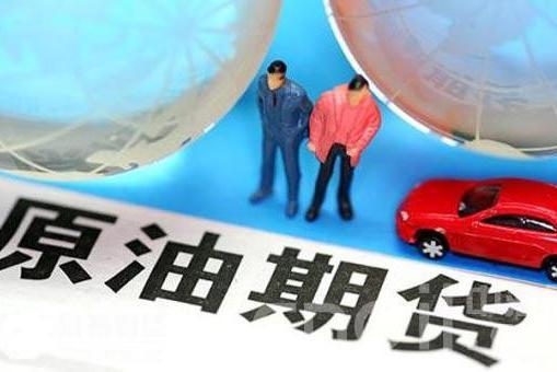 上市百日:中国原油交易量跻身全球前三!9月首次交割成绩可期!