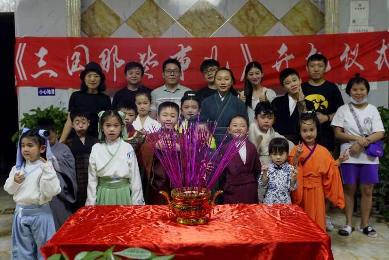 电影《三国那些事儿》少儿版开机仪式在中国横店影视城启动