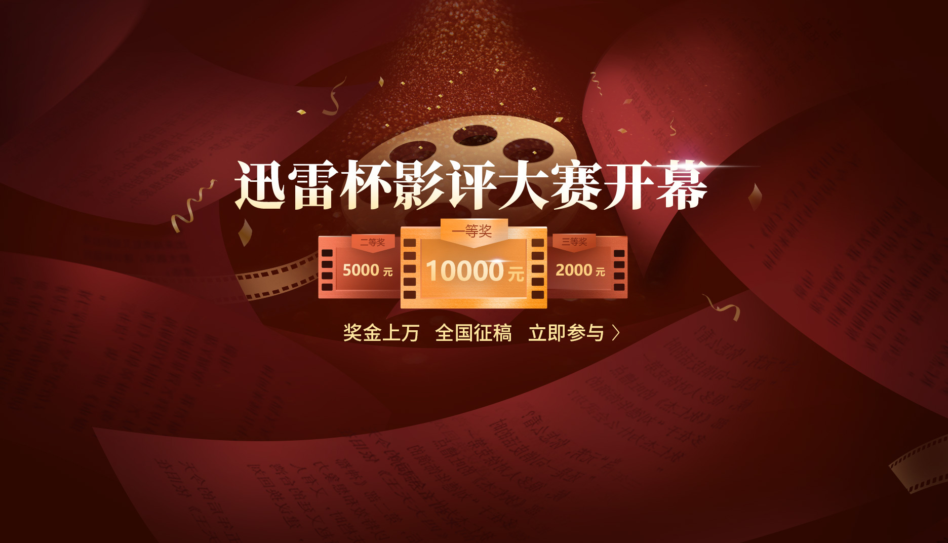迅雷集团首次主办全国大学生影评大赛,10万元奖金等你们来拿!