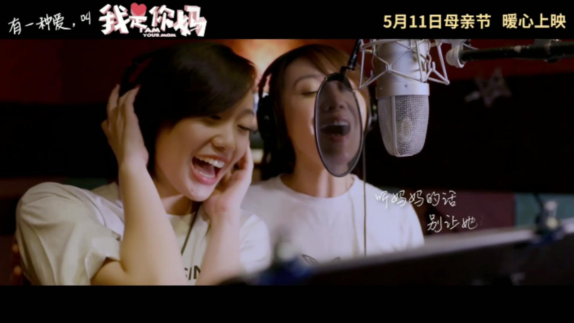 电影《我是你妈》今天曝出一支《听妈妈的话》mv,主演闫妮和女儿