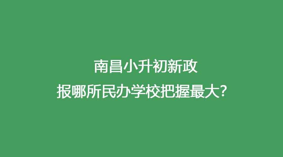 南昌小升初新政,报哪所民办学校把握最大?