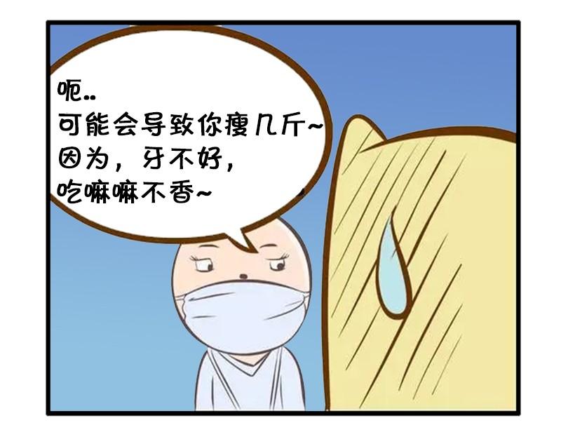 恶搞漫画:拔牙的好吃是减肥肚子减肥产品瘦图片