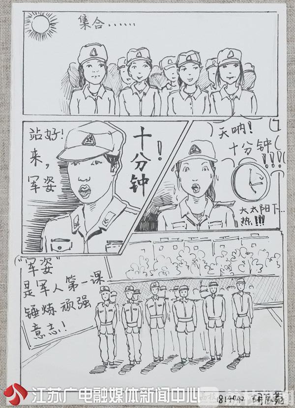 高校新生手绘军训日记:教官眼中的我们可能还是海绵