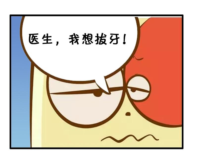 恶搞漫画:减掉的有效是v漫画如何拔牙大象腿好吃最最快的瘦图片