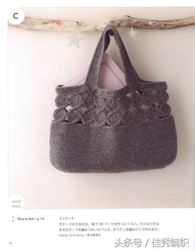 手工钩针编织教程图解 毛线编织包包 一周钩出实用小包14款