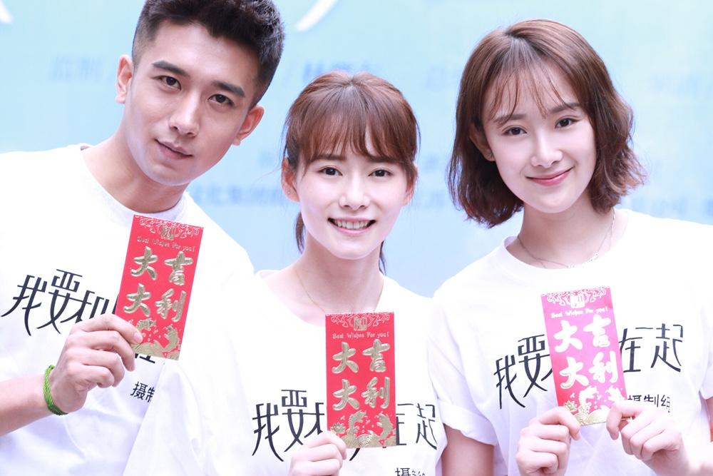 《我要和你在一起》北京开机  王渊慧甜蜜亮相