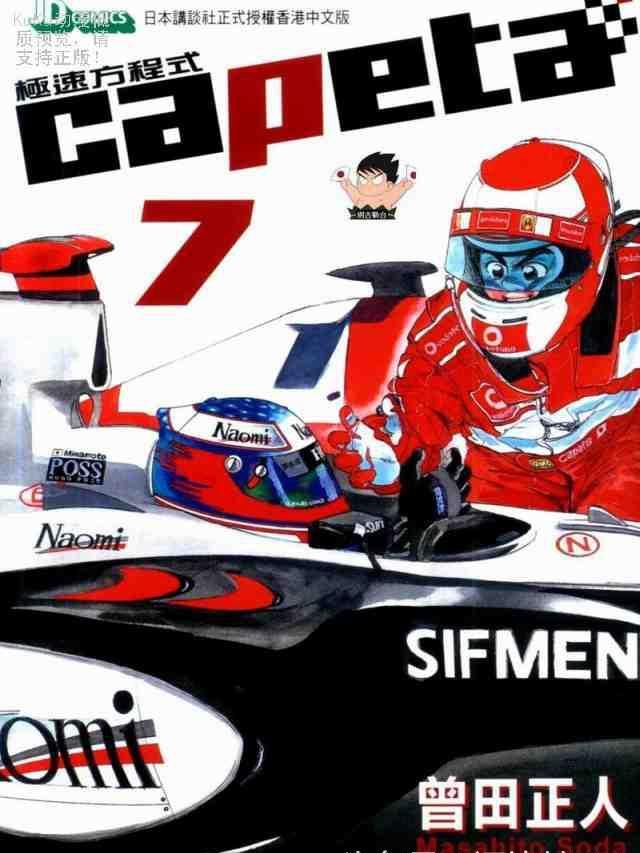 第八名「红色飞马」f1大奖赛 第七名「极速方程式」f3赛车 第五名「f