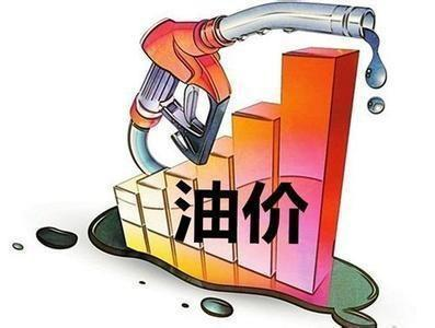 """2018油价调理最新音耗:产品油标价将""""二包跌""""?11月8日油价壹览"""