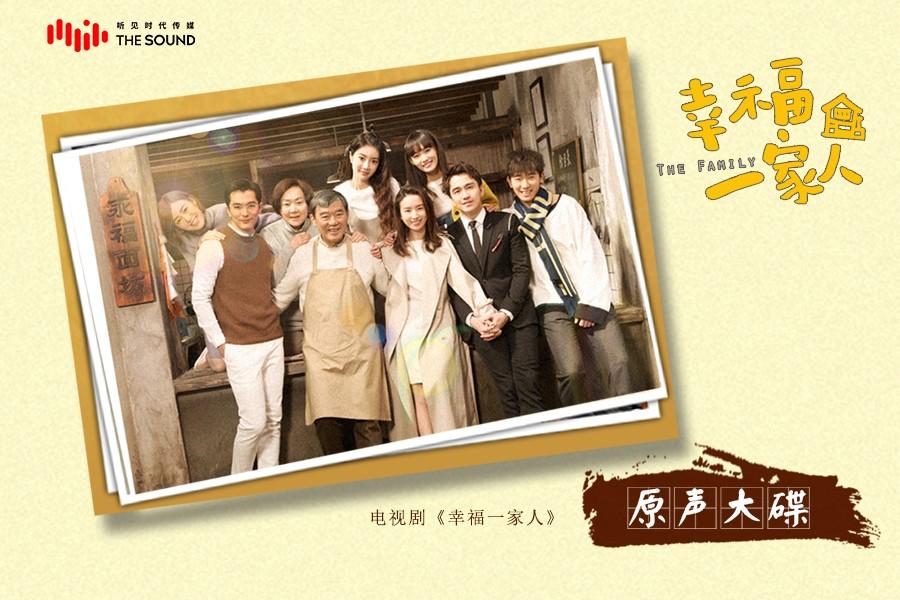 《幸福一家人》OST原声大碟上线 演绎笑泪生