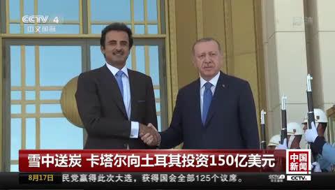 雪中送炭!卡塔尔向土耳其投资150亿美元
